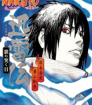 sasuke novel